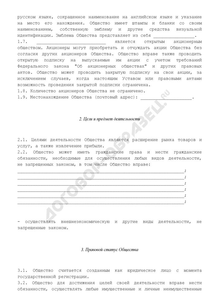 Устав открытого акционерного общества (учредители: граждане, коммерческие организации; единоличный исполнительный орган - генеральный директор) (образец). Страница 2