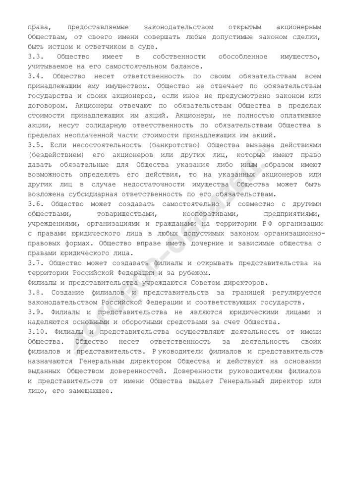 Устав открытого акционерного общества (учредители: граждане, коммерческие организации; единоличный исполнительный орган - генеральный директор) (образец). Страница 3