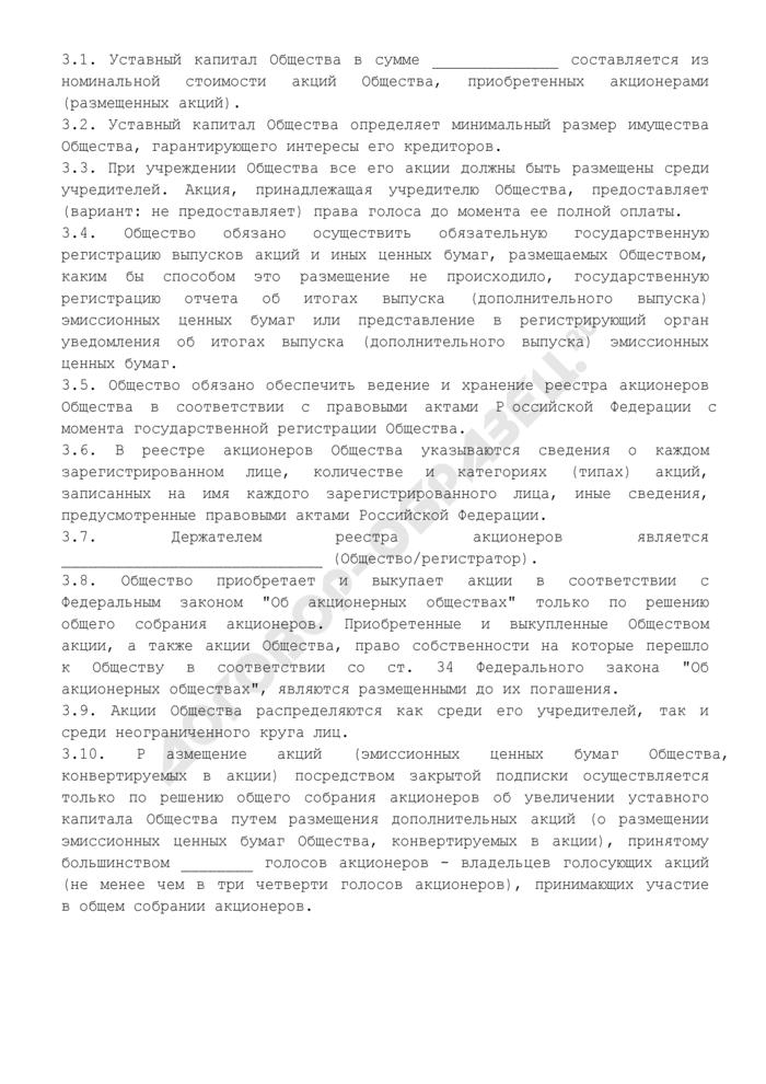 Устав открытого акционерного общества - ломбарда (органы управления: общее собрание, совет директоров, правление, генеральный директор). Страница 3