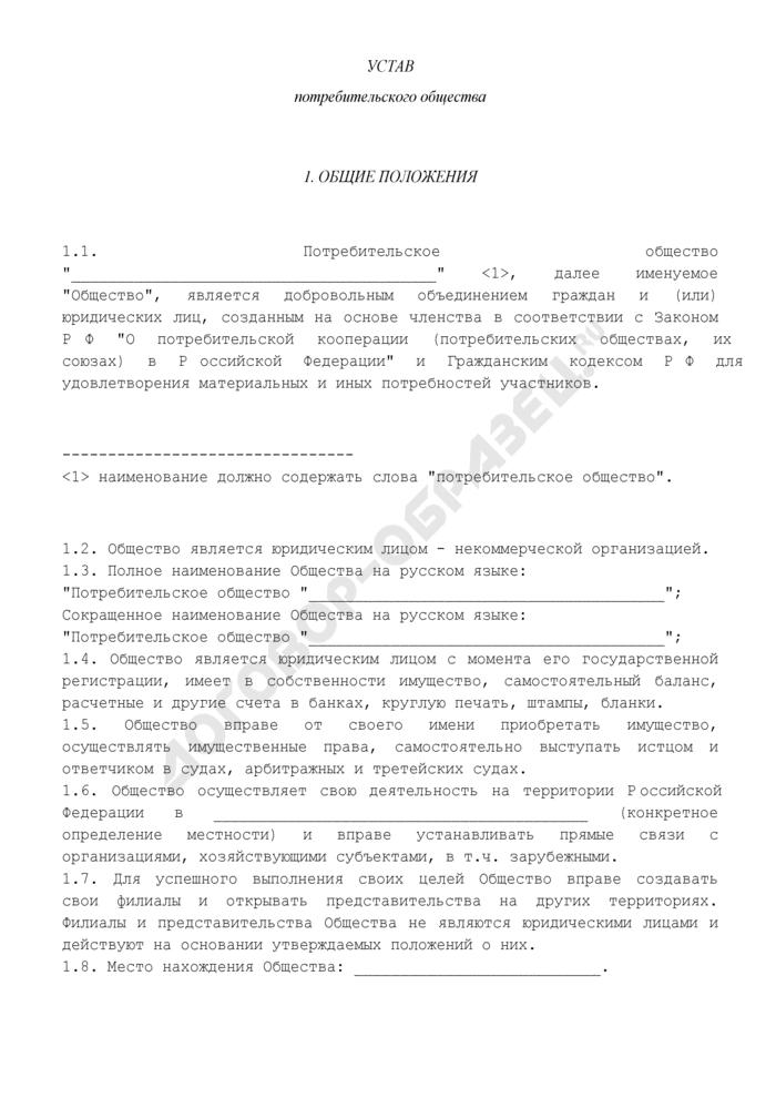 Устав потребительского общества. Страница 1