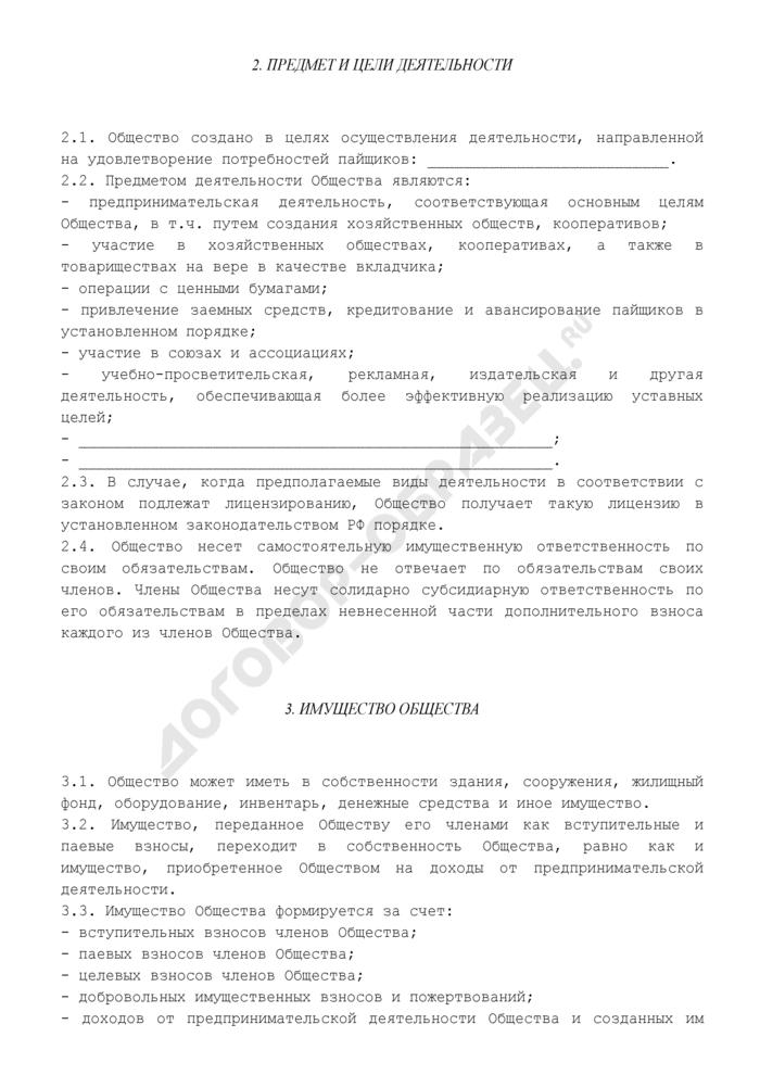 Устав потребительского общества. Страница 2