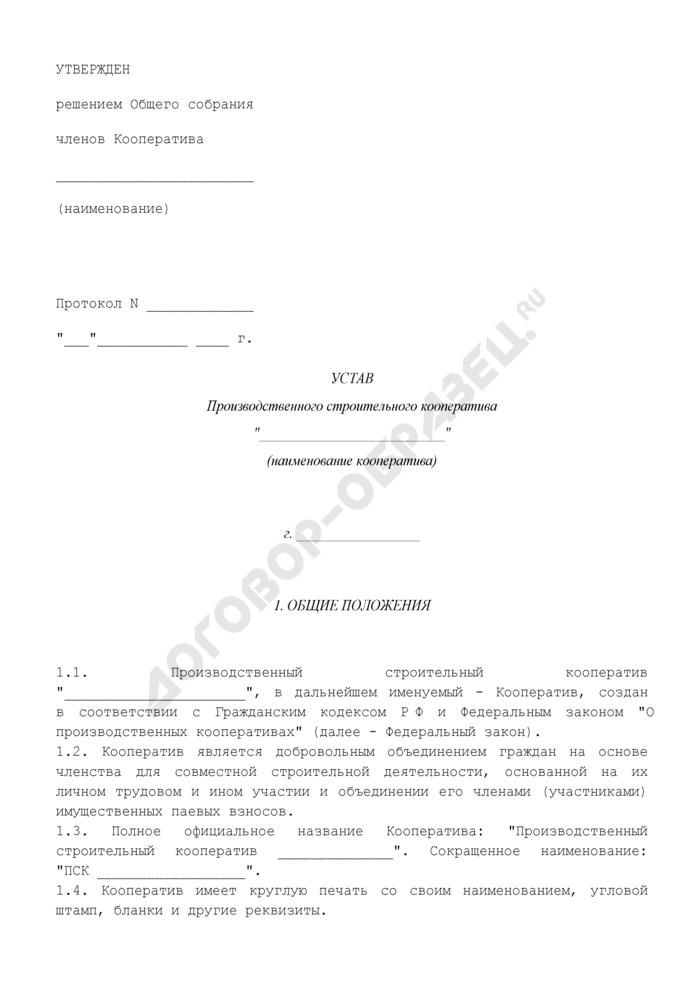 Устав производственного строительного кооператива. Страница 1