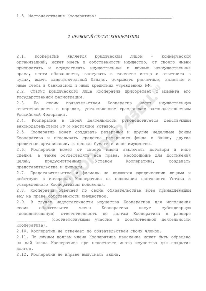 Устав производственного строительного кооператива. Страница 2