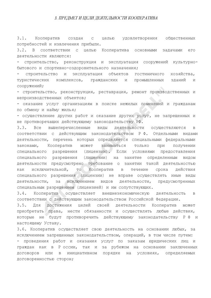 Устав производственного строительного кооператива. Страница 3