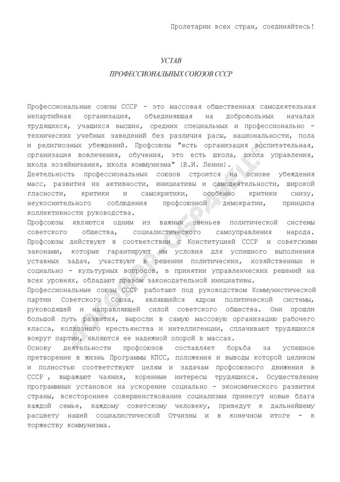 Устав профессиональных союзов СССР. Страница 1