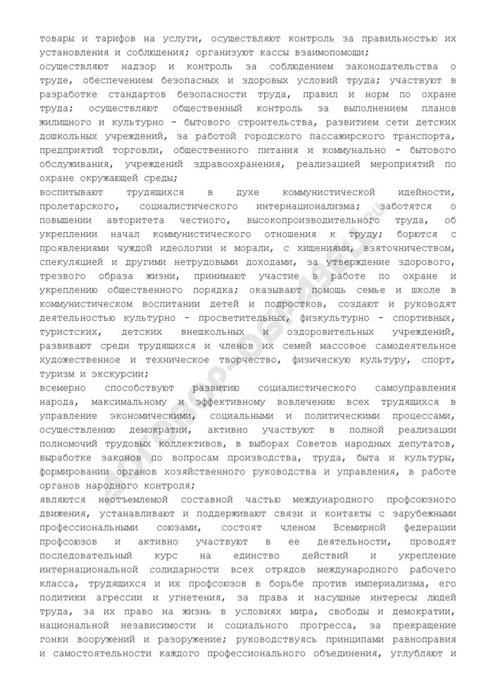 Устав профессиональных союзов СССР. Страница 3