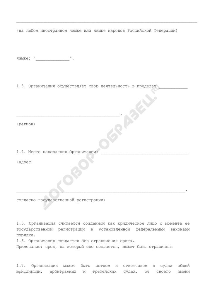 Устав региональной общественной организации (органы управления: общее собрание, правление, председатель правления, ревизионная комиссия). Страница 2
