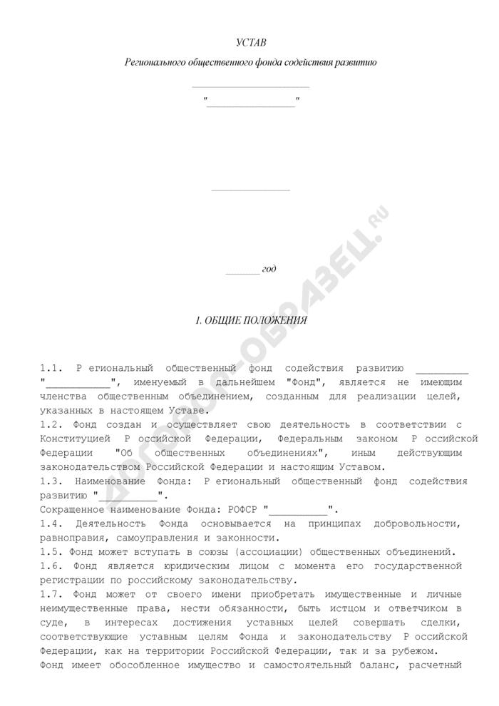 Устав регионального общественного фонда содействия развитию. Страница 1