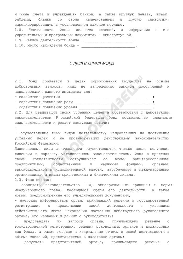 Устав регионального общественного фонда содействия развитию. Страница 2