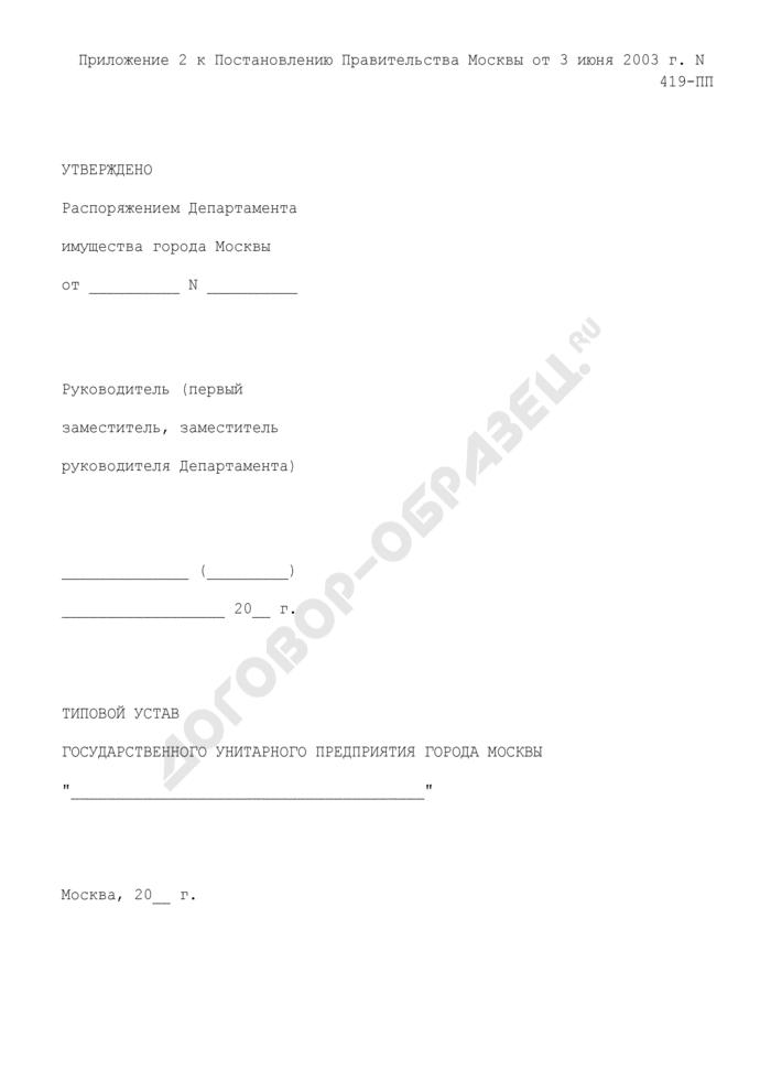 Типовой устав государственного унитарного предприятия города Москвы. Страница 1