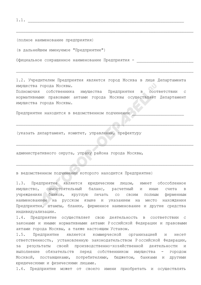 Типовой устав государственного унитарного предприятия города Москвы. Страница 2
