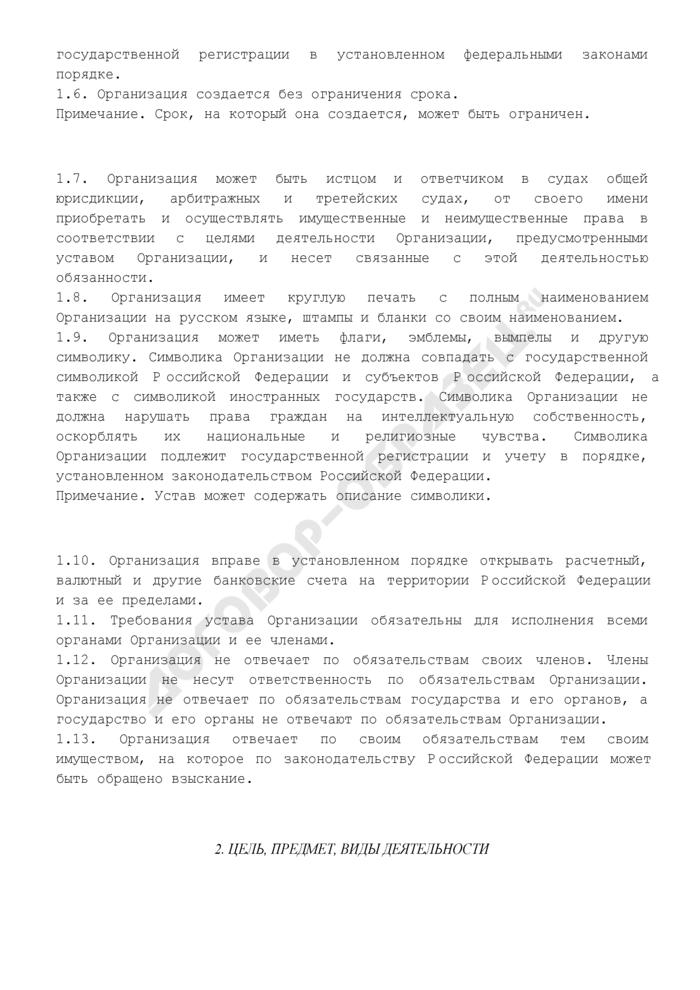Устав региональной общественной организации, подлежащей государственной регистрации (органы управления: общее собрание, президент, правление, председатель правления, ревизионная комиссия). Страница 2