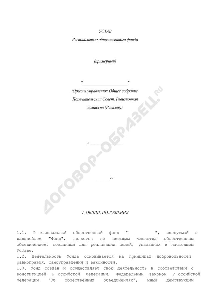 Устав регионального общественного фонда (органы управления: общее собрание, попечительский совет, ревизионная комиссия (ревизор)). Страница 1