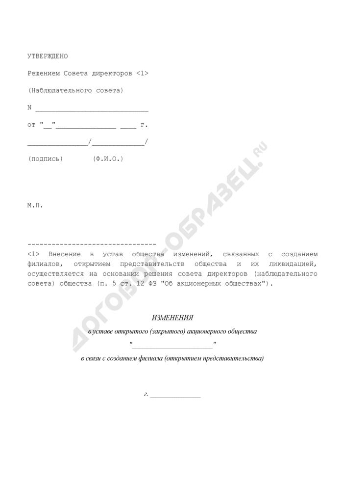 Изменения в уставе открытого (закрытого) акционерного общества в связи с созданием филиала (открытием представительства). Страница 1