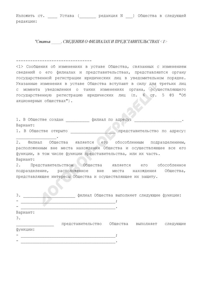 Изменения в уставе открытого (закрытого) акционерного общества в связи с созданием филиала (открытием представительства). Страница 2