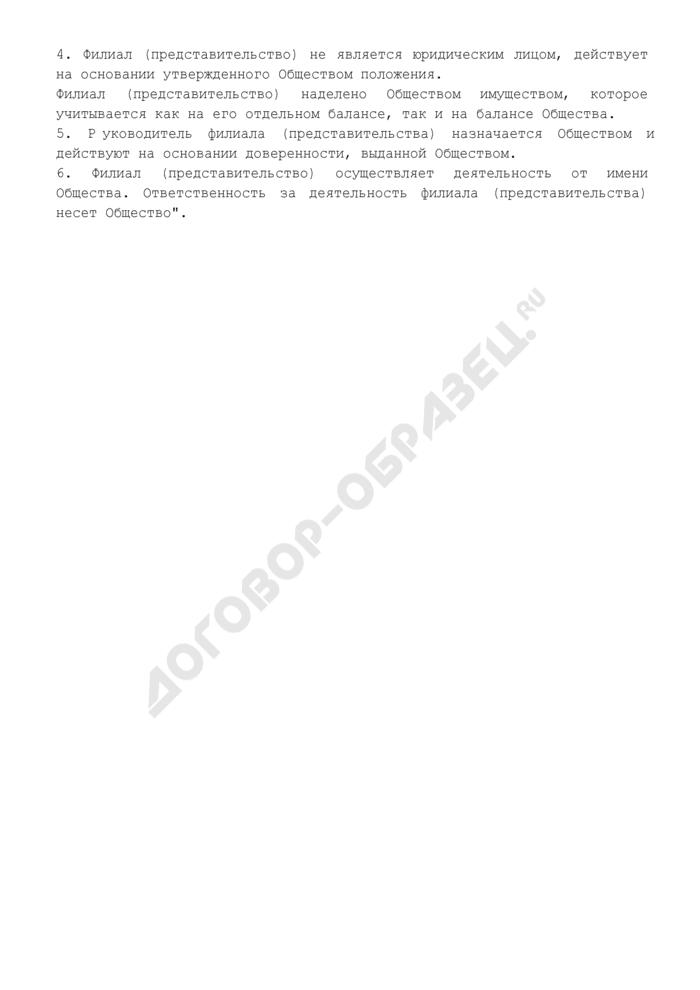 Изменения в уставе открытого (закрытого) акционерного общества в связи с созданием филиала (открытием представительства). Страница 3
