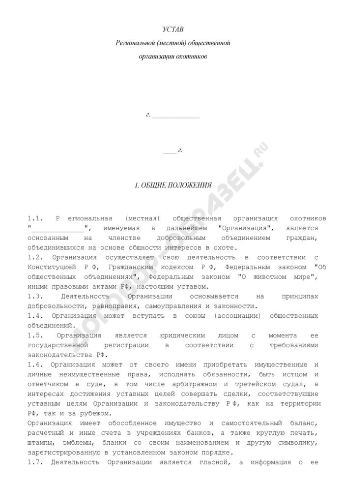 Устав региональной (местной) общественной организации охотников. Страница 1