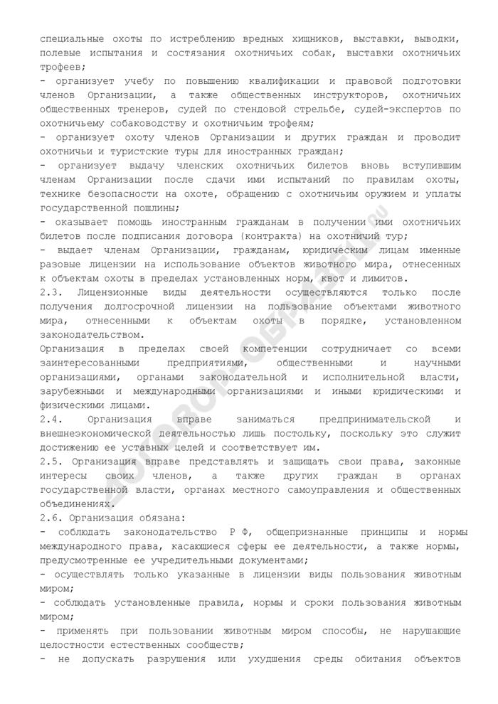 Устав региональной (местной) общественной организации охотников. Страница 3