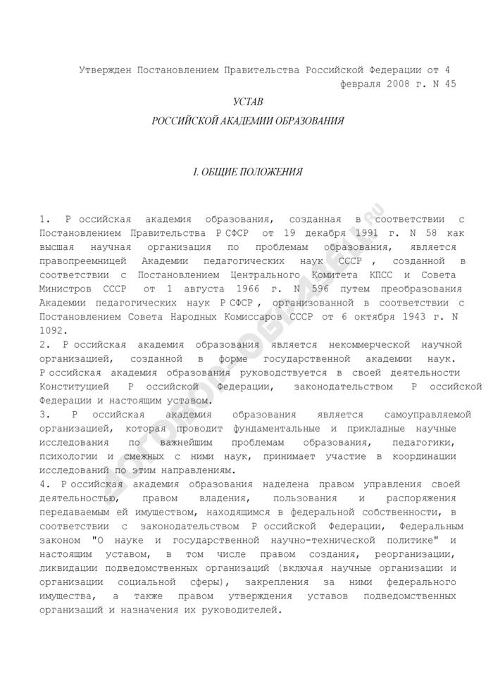 Устав Российской академии образования. Страница 1