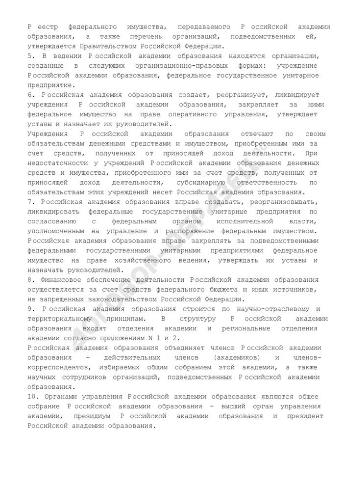 Устав Российской академии образования. Страница 2