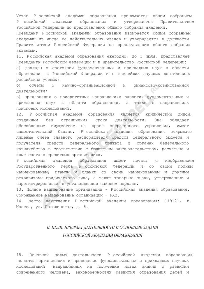 Устав Российской академии образования. Страница 3