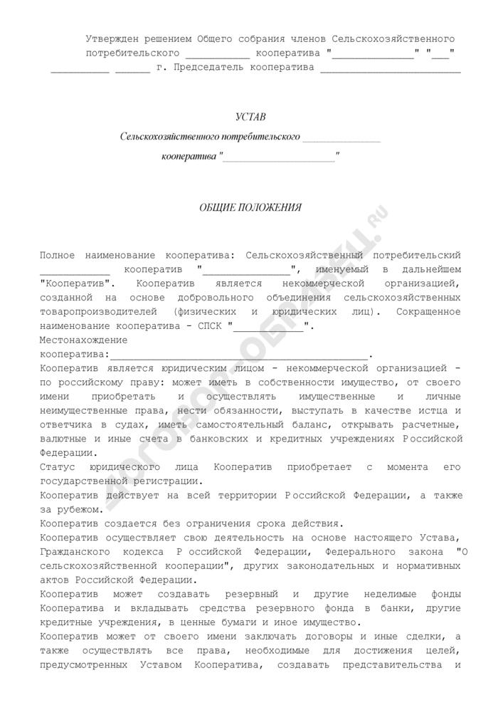 Устав сельскохозяйственного потребительского кооператива. Страница 1