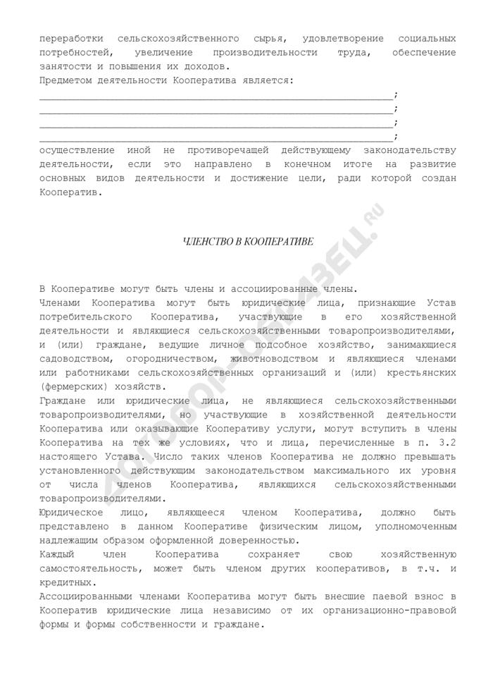 Устав сельскохозяйственного потребительского кооператива. Страница 3