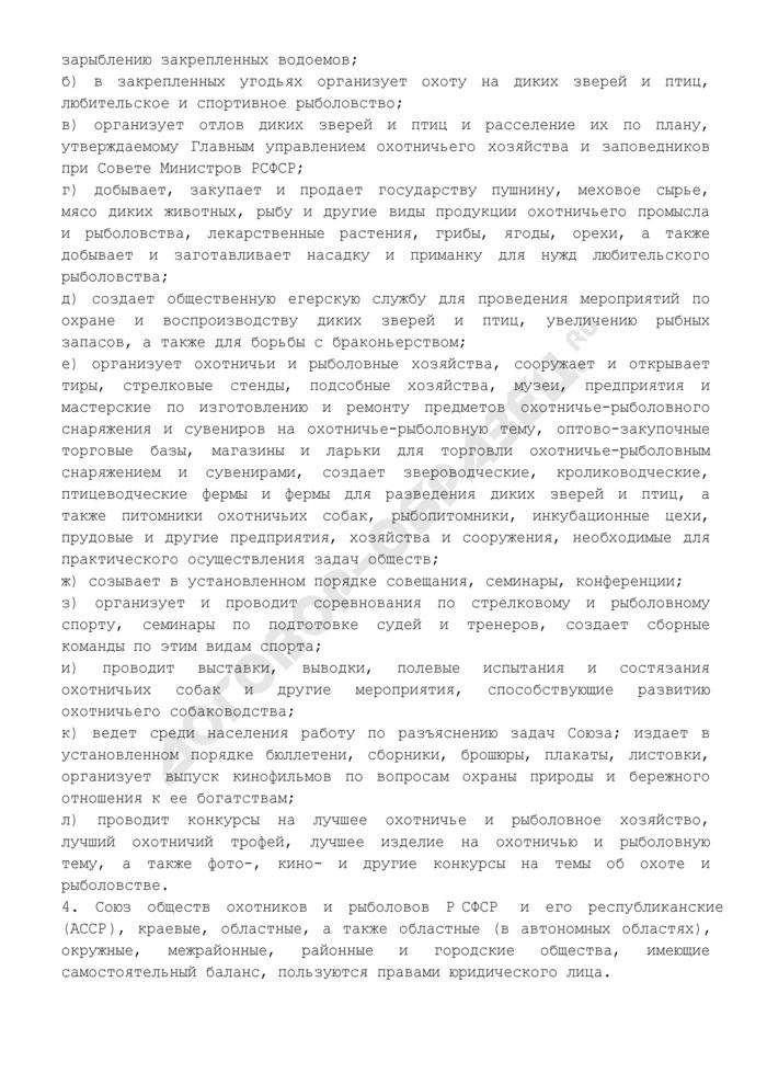 Устав союза обществ охотников и рыболовов РСФСР (Росохотрыболовсоюза). Страница 2