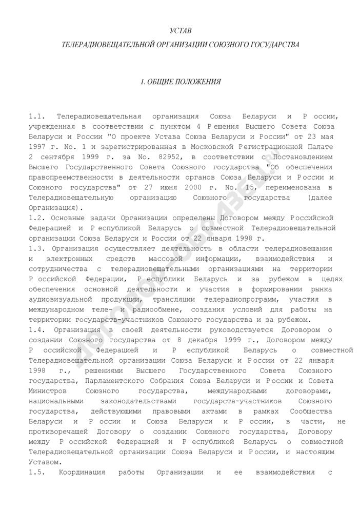 Устав Телерадиовещательной организации Союзного государства. Страница 1