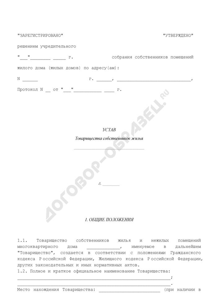 Устав товарищества собственников жилья. Страница 1