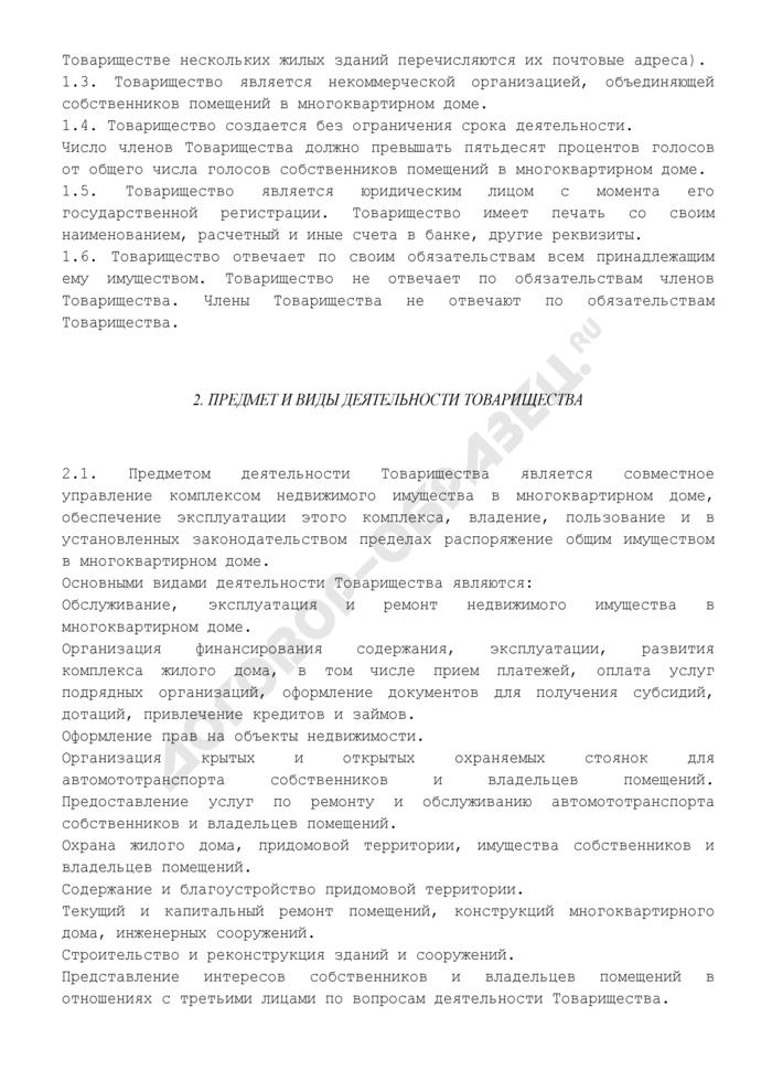 Устав товарищества собственников жилья. Страница 2