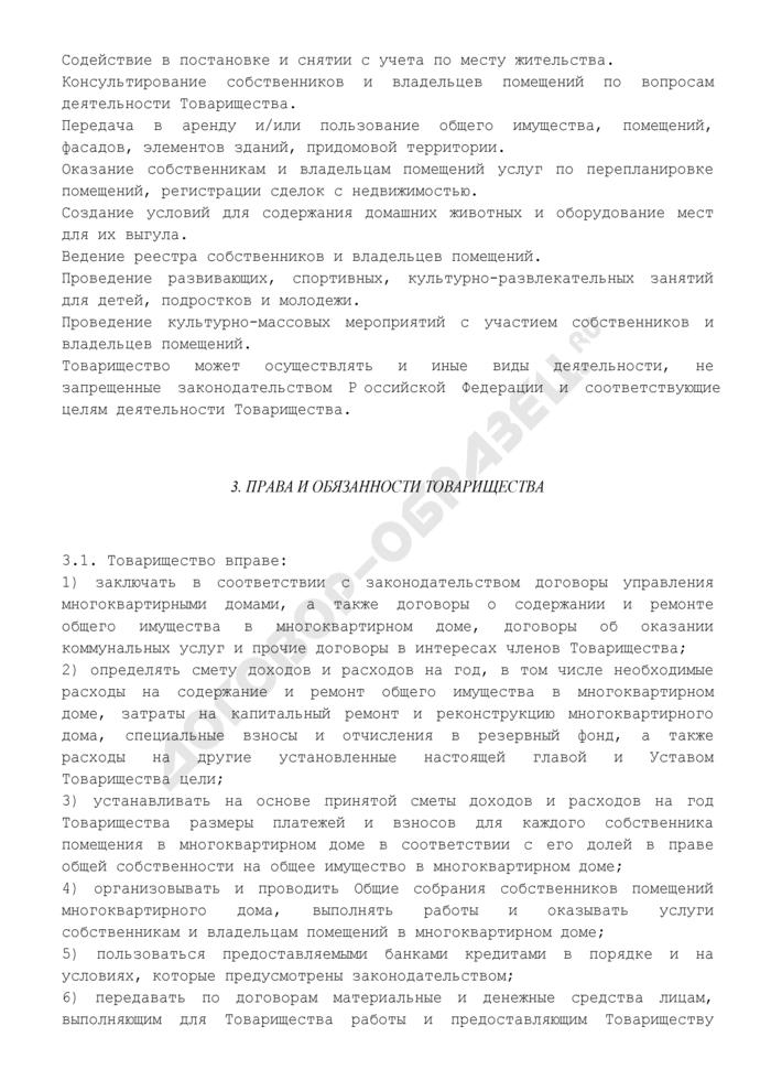 Устав товарищества собственников жилья. Страница 3