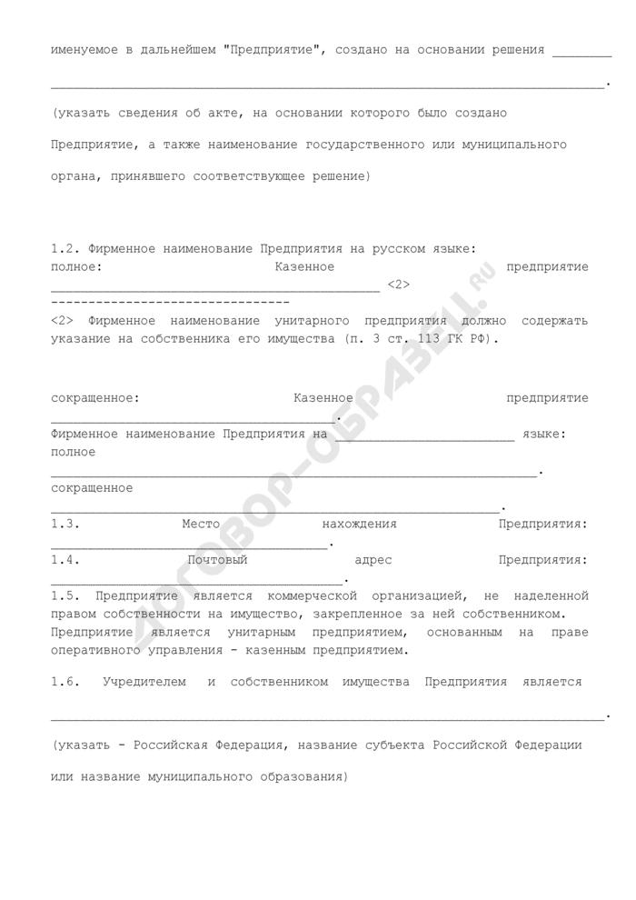 Устав унитарного предприятия. Страница 2