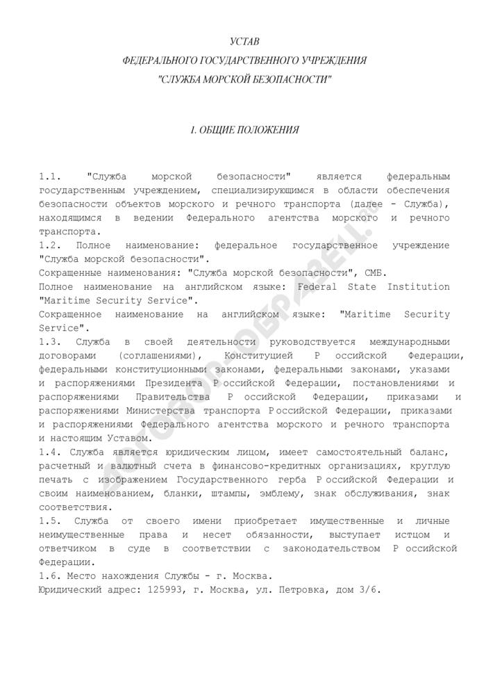 """Устав федерального государственного учреждения """"Служба морской безопасности. Страница 1"""