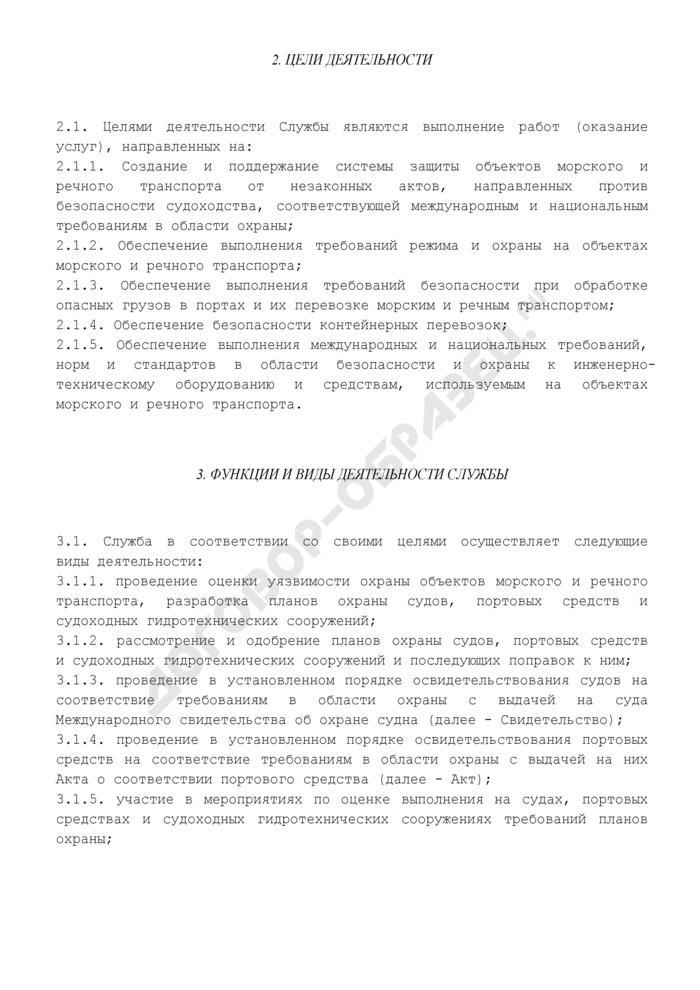 """Устав федерального государственного учреждения """"Служба морской безопасности. Страница 2"""