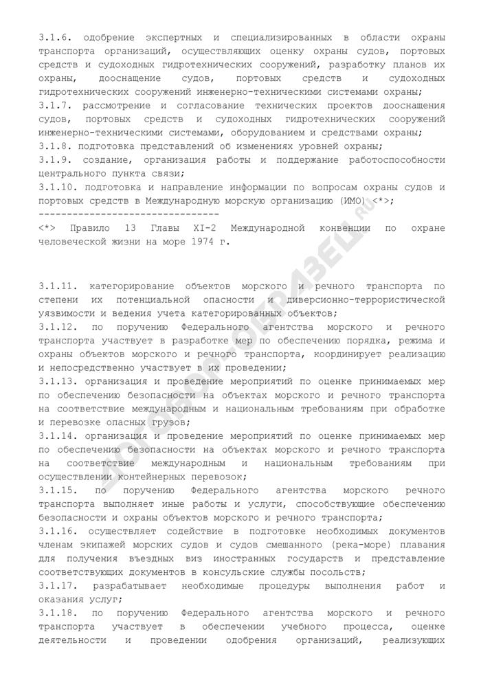 """Устав федерального государственного учреждения """"Служба морской безопасности. Страница 3"""