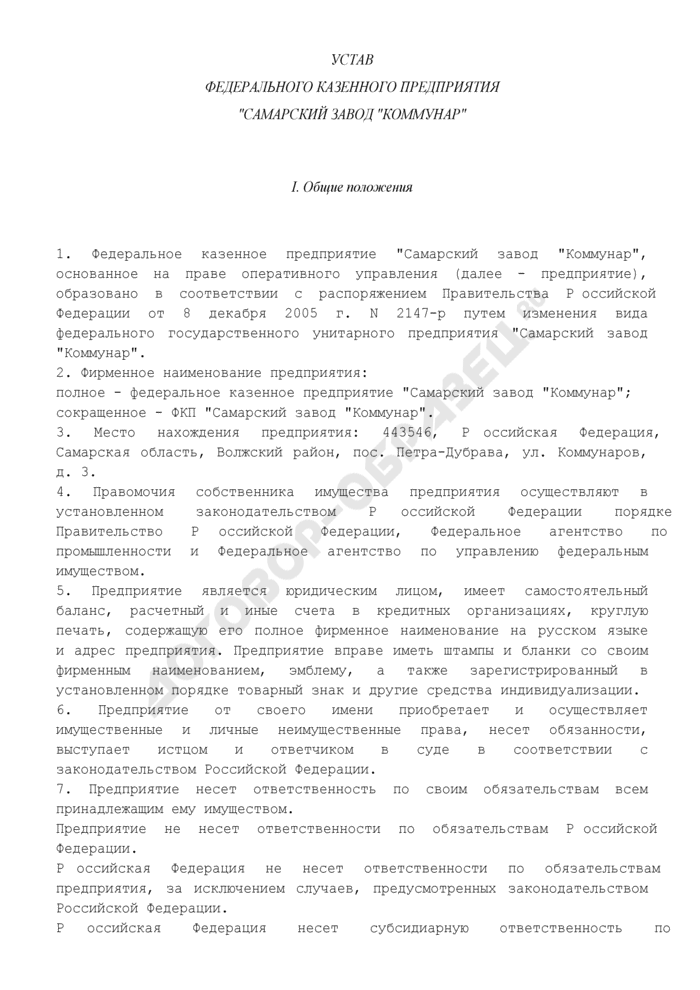 """Устав федерального казенного предприятия """"Самарский завод """"Коммунар. Страница 1"""