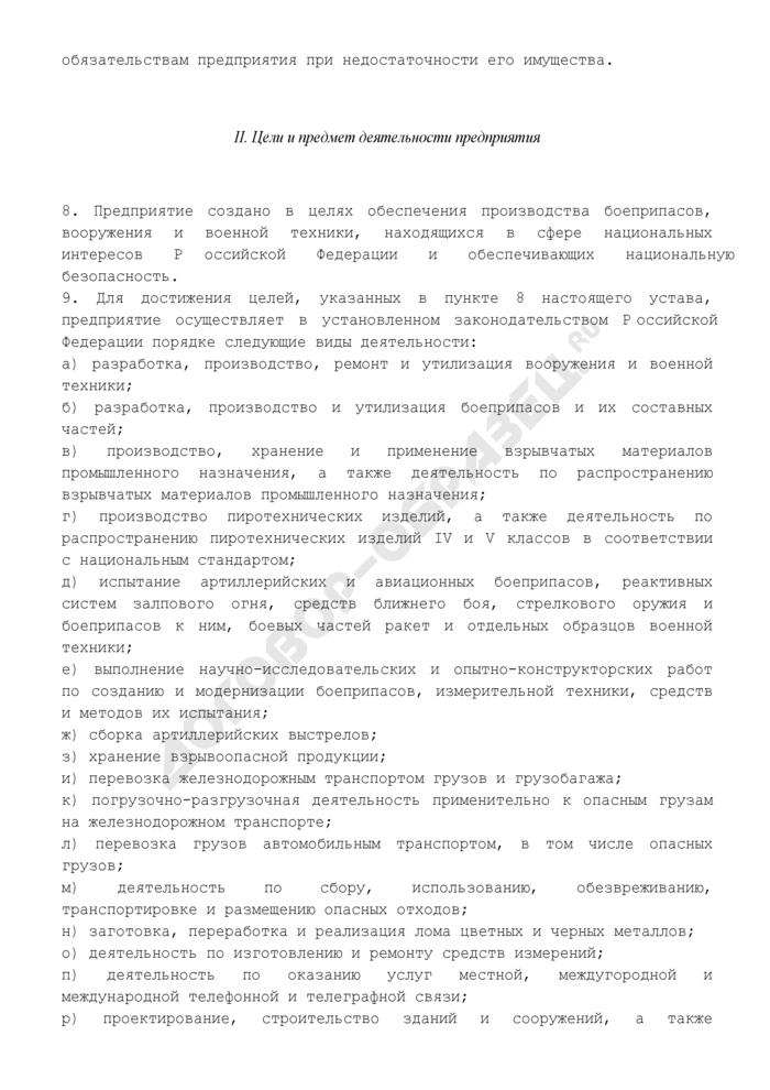 """Устав федерального казенного предприятия """"Самарский завод """"Коммунар. Страница 2"""