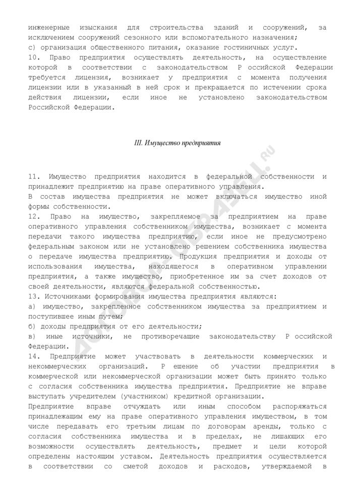 """Устав федерального казенного предприятия """"Самарский завод """"Коммунар. Страница 3"""