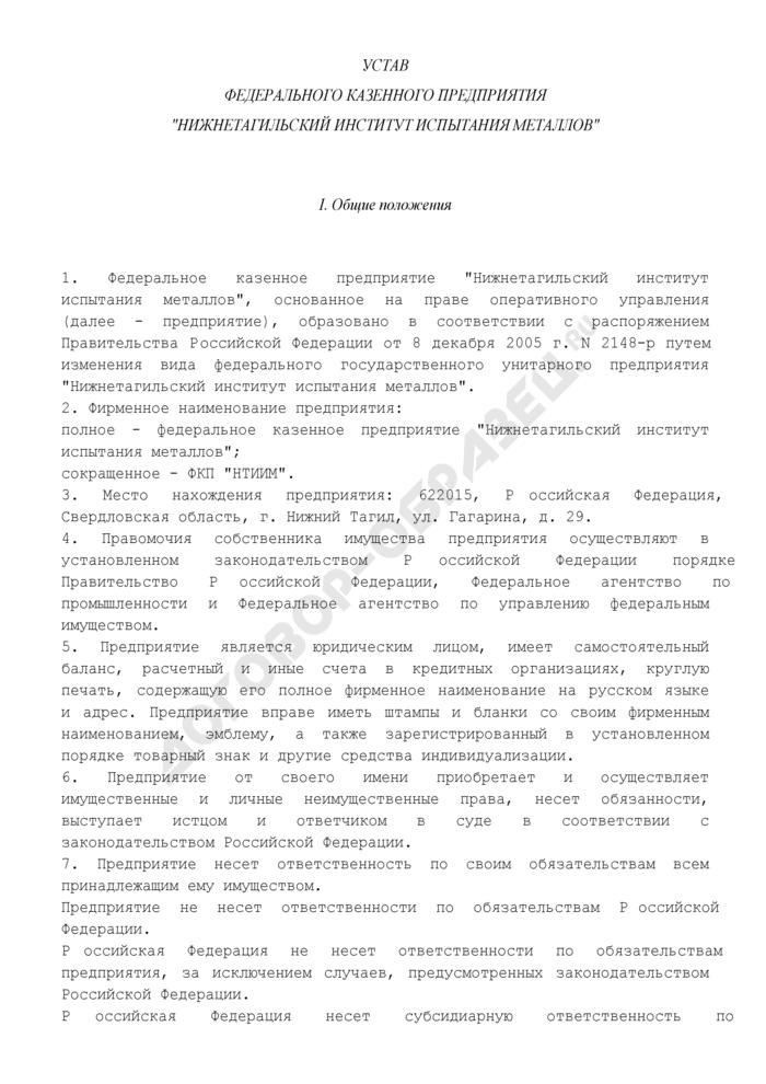 """Устав федерального казенного предприятия """"Нижнетагильский институт испытания металлов. Страница 1"""