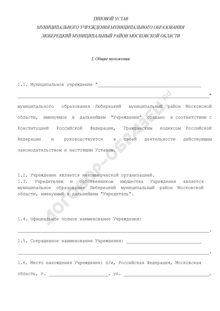 Типовой устав муниципального учреждения муниципального образования Люберецкий муниципальный район Московской области. Страница 1
