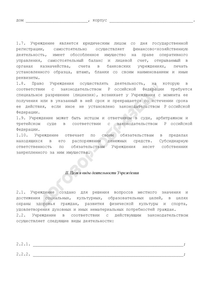 Типовой устав муниципального учреждения муниципального образования Люберецкий муниципальный район Московской области. Страница 2