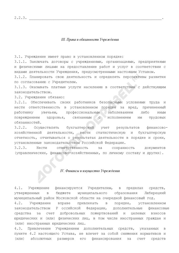 Типовой устав муниципального учреждения муниципального образования Люберецкий муниципальный район Московской области. Страница 3