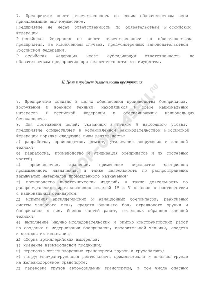 """Устав федерального казенного предприятия """"Новосибирский опытный завод измерительных приборов. Страница 2"""