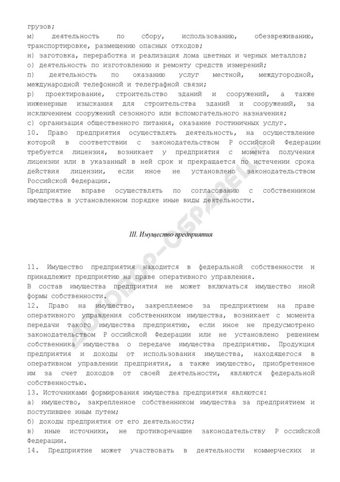 """Устав федерального казенного предприятия """"Новосибирский опытный завод измерительных приборов. Страница 3"""
