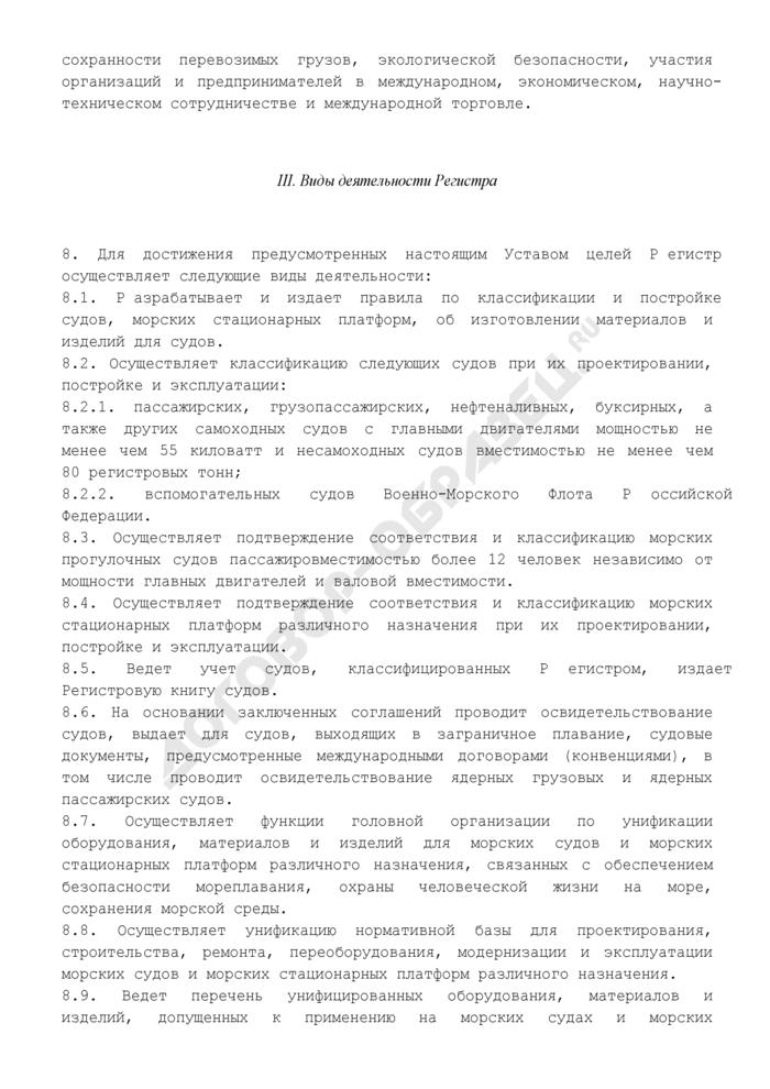 """Устав федерального государственного учреждения """"Российский морской Регистр судоходства. Страница 2"""