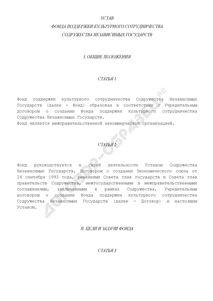 Устав Фонда поддержки культурного сотрудничества Содружества Независимых Государств. Страница 1