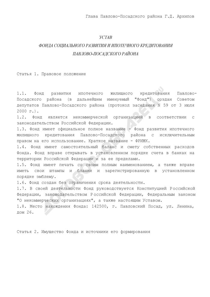 Устав фонда социального развития и ипотечного кредитования Павлово-Посадского района Московской области. Страница 1