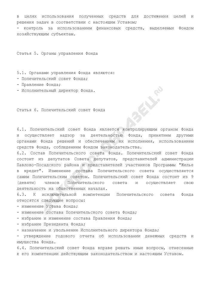 Устав фонда социального развития и ипотечного кредитования Павлово-Посадского района Московской области. Страница 3