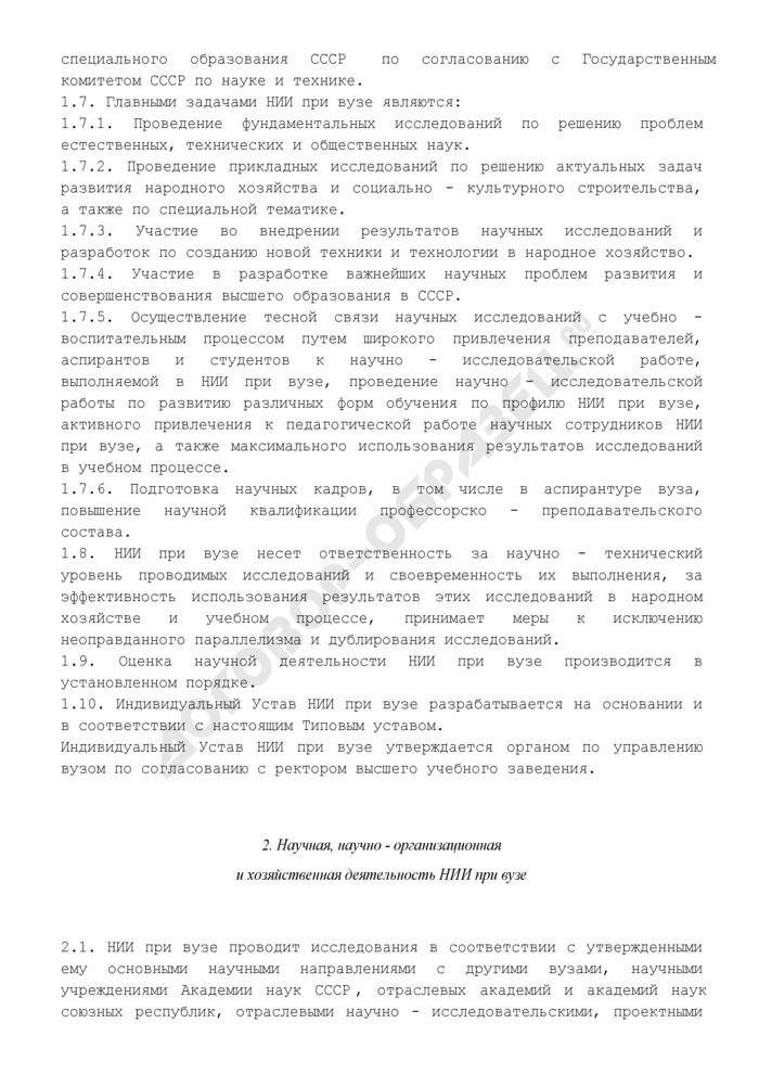 Типовой устав научно-исследовательского института при высшем учебном заведении. Страница 2